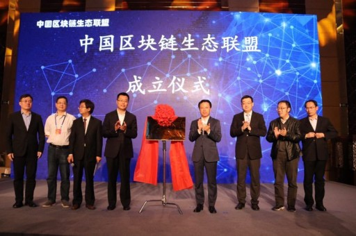 Unifive and CCID Blockchain Research Institute Unveil China Blockchain Ecosystem Alliance